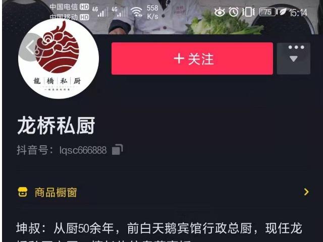 龙桥私厨:短视频代运营案例