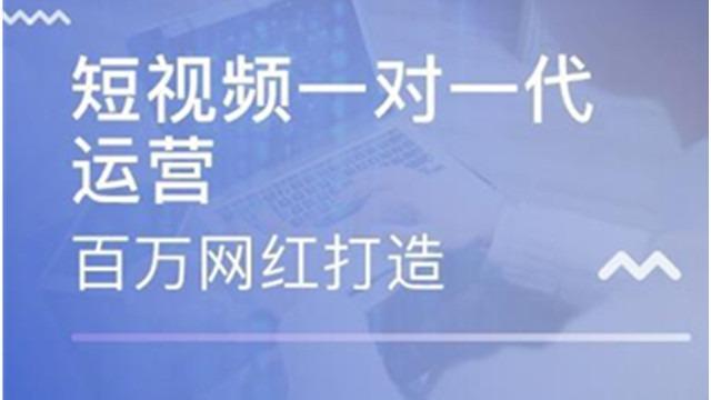 深圳短视频代运营营销哪家公司做的好?