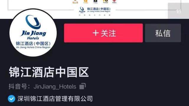 锦江酒店:短视频代运营案例