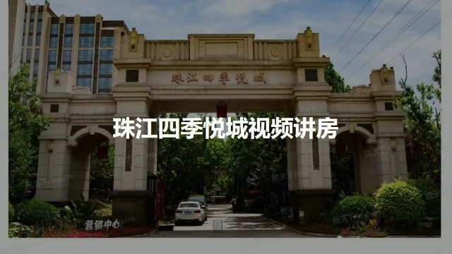 珠江四季悦城联合奥灵柯短视频代运营公司,开辟品牌专属营销阵地