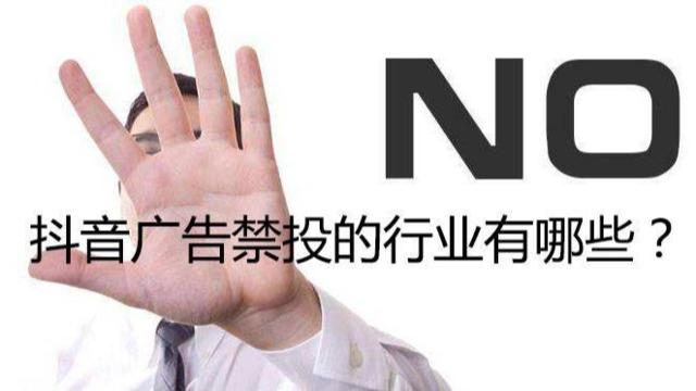 深圳抖音广告运营商告诉你哪些行业禁投抖音广告
