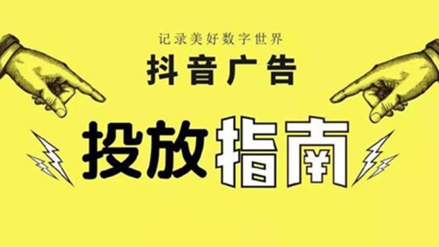 深圳抖音广告代理商哪家投放效果好?