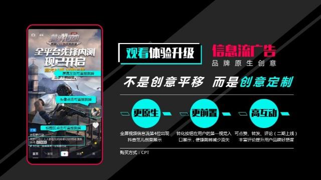 深圳抖音广告投放操作流程