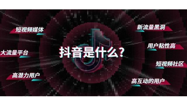 深圳抖音广告五大热门投放行业揭秘!
