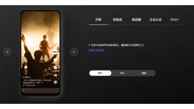 深圳抖音广告投放,3点基础经验让你轻松入门