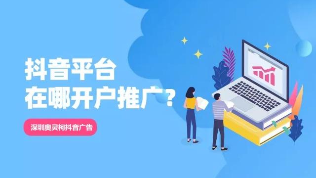 深圳抖音广告开户投放就找深圳奥灵柯科技