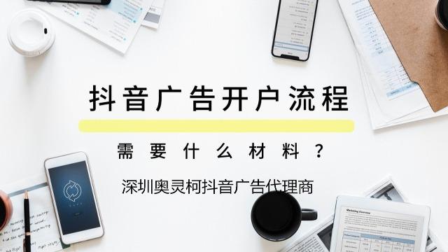 深圳抖音广告代理介绍抖音广告开户
