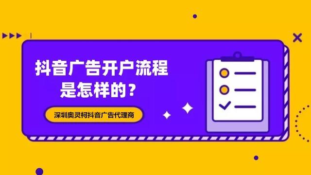 深圳抖音广告开户流程是什么?需要什么材料?