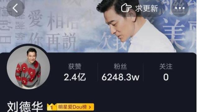 80分钟!1亿人次!破抖音纪录!娱乐圈皇帝刘德华抖音直播首秀爆了