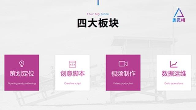 奥灵柯深圳抖音代运营公司:企业蓝V号代运营四大板块详解