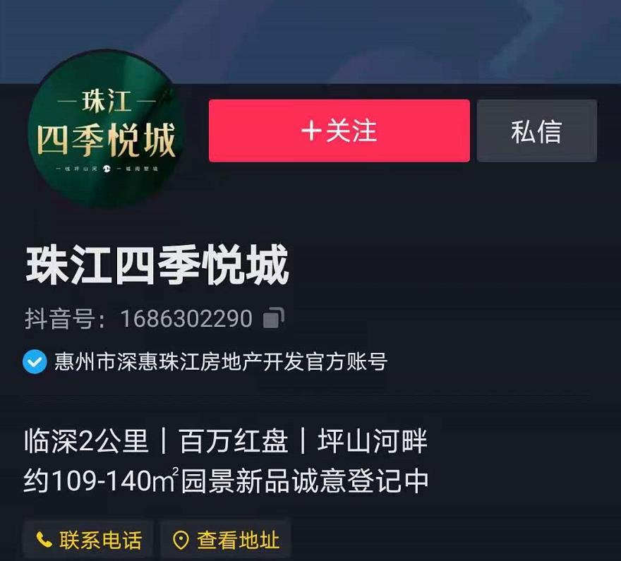 珠江四季悦城抖音代运营