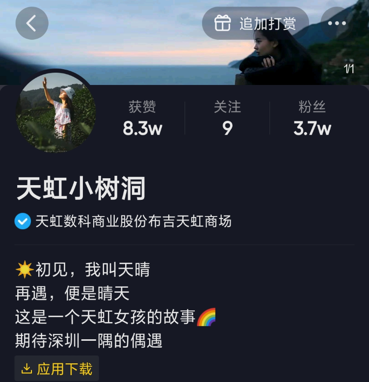 天虹商场深圳抖音代运营