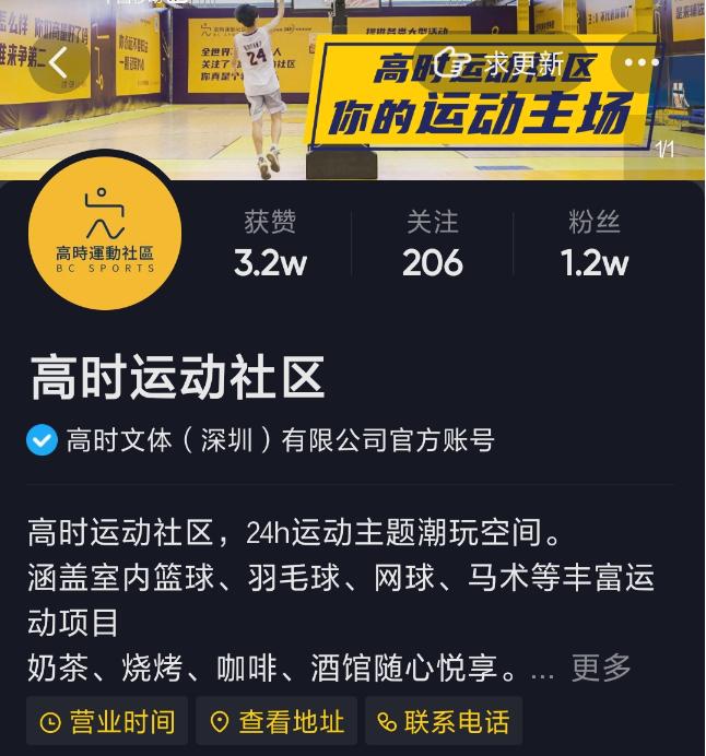 高时运动社区深圳抖音代运营